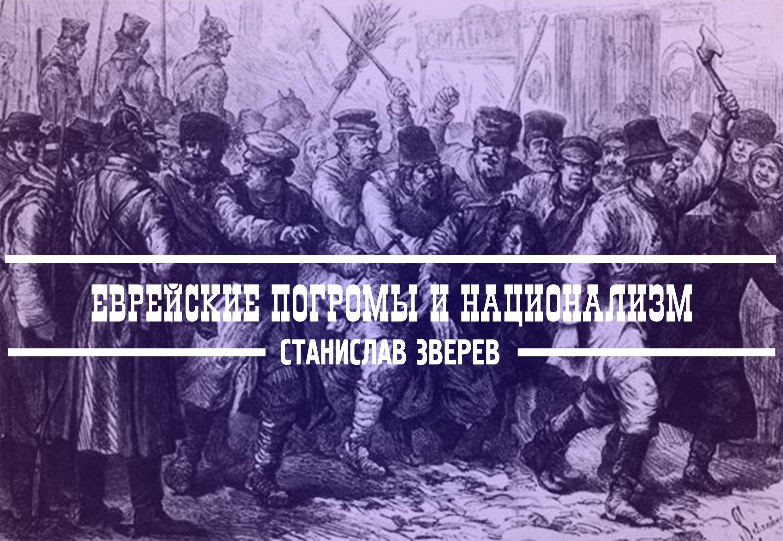 Еврейские погромы и национализм. Станислав Зверев