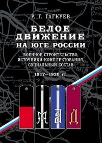 gagkuev-kniga_200_auto